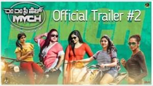 Video: MMCH - Official Trailer #2 | Ragini, Meghana Raj, Samyukta | Mussanje Mahesh | Sridhar V Sambhram